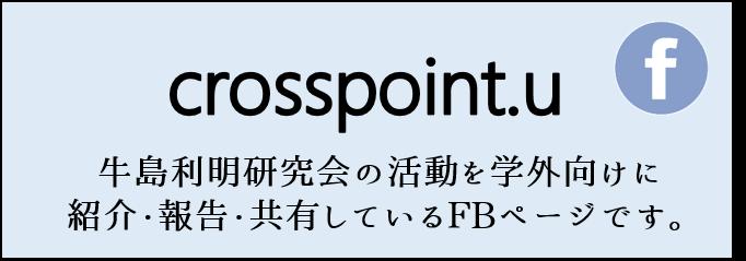 crosspoint.u